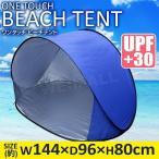 ショッピングサンシェード サンシェード テント ワンタッチ 140×120×113cm 1〜2人用 ポップアップテント ビーチテント