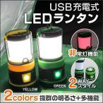 LEDランタン 充電式 多機能 テントライト 懐中電灯 モバイルバッテリー 防災用 LEDライト