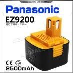 EZ9200 EZ9108 EY9200 EY9201 パナソニック ナショナル バッテリー 12V 2500mAh 互換バッテリー 電動工具 (クーポン配布中)
