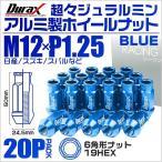 ショッピングホイール ホイールナット レーシングナット 貫通 M12×P1.25 ロングタイプ 20個セット 青 ブルー (最大2000円クーポン配布中)