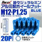 ショッピングホイール ホイールナット レーシングナット 袋 M12×P1.25 ロングタイプ 20個セット 青 ブルー (クーポン配布中)