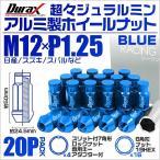 ショッピングホイール ホイールナット レーシングナット 袋 M12×P1.25 ロングタイプ ロックナット付 20個セット ブルー 青 (クーポン配布中)