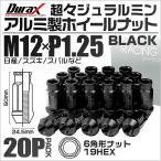 ショッピングホイール ホイールナット レーシングナット 貫通 M12×P1.25 ロングタイプ 20個セット 黒 ブラック (最大2000円クーポン配布中)