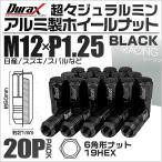 ショッピングホイール ホイールナット レーシングナット 袋 M12×P1.25 ロングタイプ 20個セット 黒 ブラック (最大2000円クーポン配布中)