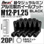 ショッピングホイール ホイールナット レーシングナット 袋 M12×P1.25 ロングタイプ 20個セット 黒 ブラック (クーポン配布中)
