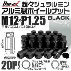 ショッピングホイール ホイールナット レーシングナット 袋 M12×P1.25 ロングタイプ ロックナット付 20個セット ブラック 黒 (クーポン配布中)