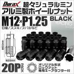 ショッピングホイール ホイールナット レーシングナット 貫通 M12×P1.25 ロングタイプ ロックナット付 20個セット ブラック 黒 (クーポン配布中)