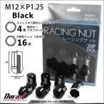 ショッピングホイール ホイールナット レーシングナット 袋 M12×P1.25 ショートタイプ ロックナット付 20個セット 黒 ブラック (クーポン配布中)