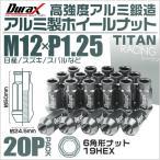 ホイールナット レーシングナット 貫通 M12×P1.25 ロングタイプ 20個セット チタン (クーポン配布中)