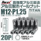 ショッピングホイール ホイールナット レーシングナット 袋 M12×P1.25 ロングタイプ 20個セット チタン (最大2000円クーポン配布中)