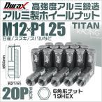 ショッピングホイール ホイールナット レーシングナット 袋 M12×P1.25 ロングタイプ 20個セット チタン (クーポン配布中)