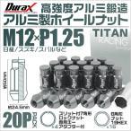 ショッピングホイール ホイールナット レーシングナット 袋 M12×P1.25 ロングタイプ ロックナット付 20個セット チタン (クーポン配布中)