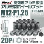 ショッピングホイール ホイールナット レーシングナット 貫通 M12×P1.25 ロングタイプ ロックナット付 20個セット チタン (クーポン配布中)