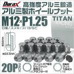 ホイールナット レーシングナット 袋 M12×P1.25 ショートタイプ ロックナット付 20個セット チタン (クーポン配布中)
