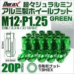 ショッピングホイール ホイールナット レーシングナット 貫通 M12×P1.25 ロングタイプ 20個セット 緑 グリーン (最大2000円クーポン配布中)