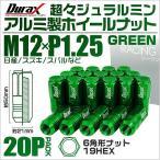 ショッピングホイール ホイールナット レーシングナット 袋 M12×P1.25 ロングタイプ 20個セット 緑 グリーン (最大2000円クーポン配布中)