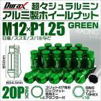 ショッピングホイール ホイールナット レーシングナット 袋 M12×P1.25 ロングタイプ ロックナット付 20個セット グリーン 緑   (クーポン配布中)