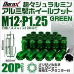 ショッピングホイール ホイールナット レーシングナット 貫通 M12×P1.25 ロングタイプ ロックナット付 20個セット グリーン 緑 (クーポン配布中)