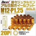 ショッピングホイール ホイールナット レーシングナット 貫通 M12×P1.25 ロングタイプ 20個セット 金 ゴールド (最大2000円クーポン配布中)