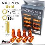 ショッピングホイール ホイールナット レーシングナット 袋 M12×P1.25 ロングタイプ ロックナット付 20個セット ゴールド 金 (クーポン配布中)