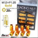 ショッピングホイール ホイールナット レーシングナット 貫通 M12×P1.25 ロングタイプ ロックナット付 20個セット ゴールド 金 (クーポン配布中)
