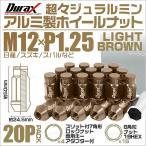 ショッピングホイール ホイールナット レーシングナット 袋 M12×P1.25 ロングタイプ ロックナット付 20個セット ライトブラウン (クーポン配布中)