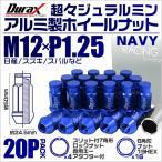 ショッピングホイール ホイールナット レーシングナット 袋 M12×P1.25 ロングタイプ ロックナット付 20個セット ネイビー (クーポン配布中)