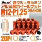 ショッピングホイール ホイールナット レーシングナット 袋 M12×P1.25 ロングタイプ ロックナット付 20個セット オレンジ (クーポン配布中)