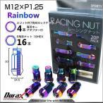 ショッピングホイール ホイールナット レーシングナット 袋 M12×P1.25 ロングタイプ ロックナット付 20個セット レインボー (クーポン配布中)