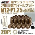 ショッピングホイール ホイールナット レーシングナット 貫通 M12×P1.25 ロングタイプ ロックナット付 20個セット ライトブラウン (クーポン配布中)