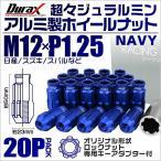 ショッピングホイール ホイールナット レーシングナット 貫通 M12×P1.25 ロングタイプ ロックナット付 20個セット ネイビー (クーポン配布中)