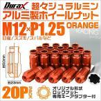ショッピングホイール ホイールナット レーシングナット 貫通 M12×P1.25 ロングタイプ ロックナット付 20個セット オレンジ (クーポン配布中)