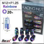 ショッピングホイール ホイールナット レーシングナット 貫通 M12×P1.25 ロングタイプ ロックナット付 20個セット レインボー (クーポン配布中)