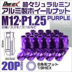 ショッピングホイール ホイールナット レーシングナット 貫通 M12×P1.25 ロングタイプ 20個セット 紫 パープル (最大2000円クーポン配布中)