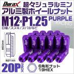 ショッピングホイール ホイールナット レーシングナット 袋 M12×P1.25 ロングタイプ 20個セット 紫 パープル (最大2000円クーポン配布中)