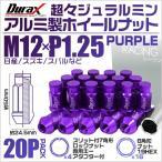 ショッピングホイール ホイールナット レーシングナット 袋 M12×P1.25 ロングタイプ ロックナット付 20個セット パープル 紫 (クーポン配布中)