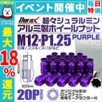 ショッピングホイール ホイールナット レーシングナット 貫通 M12×P1.25 ロングタイプ ロックナット付 20個セット パープル 紫 (クーポン配布中)