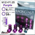 ショッピングホイール ホイールナット レーシングナット 袋 M12×P1.25 ショートタイプ ロックナット付 20個セット 紫 パープル (クーポン配布中)