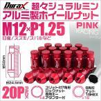 ショッピングホイール ホイールナット レーシングナット 袋 M12×P1.25 ロングタイプ ロックナット付 20個セット ピンク   (クーポン配布中)