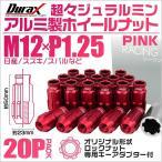 ショッピングホイール ホイールナット レーシングナット 貫通 M12×P1.25 ロングタイプ ロックナット付 20個セット ピンク (クーポン配布中)