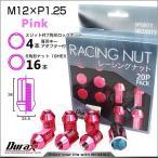 ショッピングホイール ホイールナット レーシングナット 袋 M12×P1.25 ショートタイプ ロックナット付 20個セット ピンク (クーポン配布中)