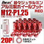 ショッピングホイール ホイールナット レーシングナット 貫通 M12×P1.25 ロングタイプ 20個セット 赤 レッド (最大2000円クーポン配布中)