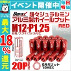 ショッピングホイール ホイールナット レーシングナット 袋 M12×P1.25 ロングタイプ 20個セット 赤 レッド (最大2000円クーポン配布中)