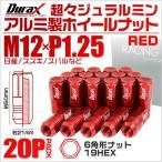 ショッピングホイール ホイールナット レーシングナット 袋 M12×P1.25 ロングタイプ 20個セット 赤 レッド (クーポン配布中)