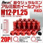 ショッピングホイール ホイールナット レーシングナット 袋 M12×P1.25 ロングタイプ ロックナット付 20個セット レッド 赤 (クーポン配布中)