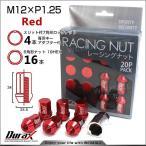 ショッピングホイール ホイールナット レーシングナット 袋 M12×P1.25 ショートタイプ ロックナット付 20個セット 赤 レッド (クーポン配布中)