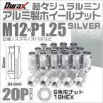 ショッピングホイール ホイールナット レーシングナット 貫通 M12×P1.25 ロングタイプ 20個セット シルバー (クーポン配布中)