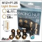 ショッピングホイール ホイールナット レーシングナット 袋 M12×P1.25 ショートタイプ ロックナット付 20個セット ライトブラウン