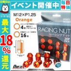 ショッピングホイール ホイールナット レーシングナット 袋 M12×P1.25 ショートタイプ ロックナット付 20個セット オレンジ (最大2000円クーポン配布中)
