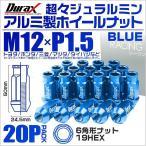 ショッピングホイール ホイールナット レーシングナット 貫通 M12×P1.5 ロングタイプ 20個セット 青 ブルー (最大2000円クーポン配布中)